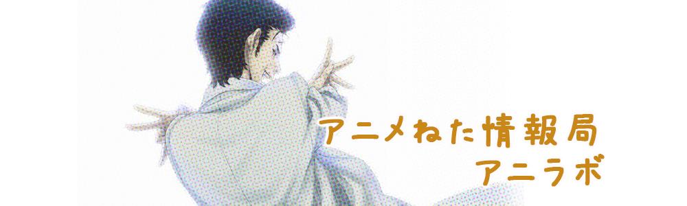 アニメねた情報局「アニラボ」